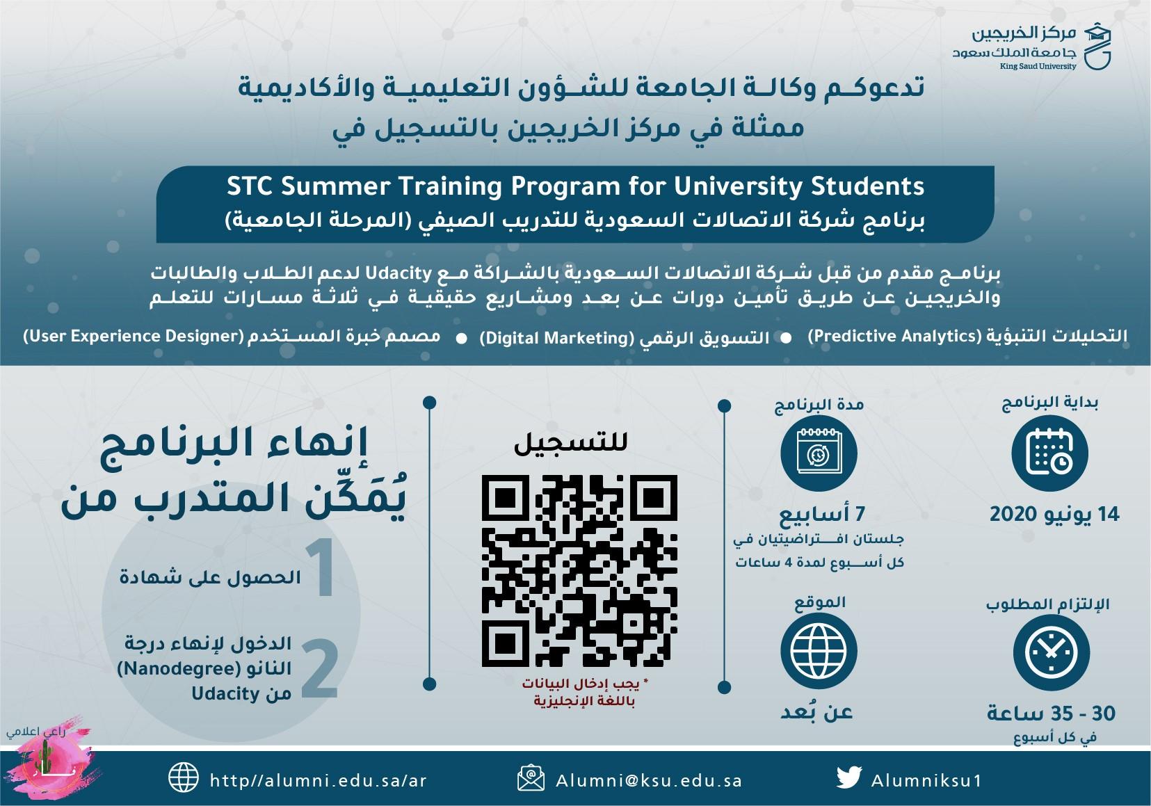 برنامج شركة الإتصالات للتدريب الصيفي (المرحلة الجامعية)